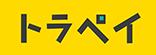 全国対応・即日振込|オンラインファクタリングのトラペイのロゴ